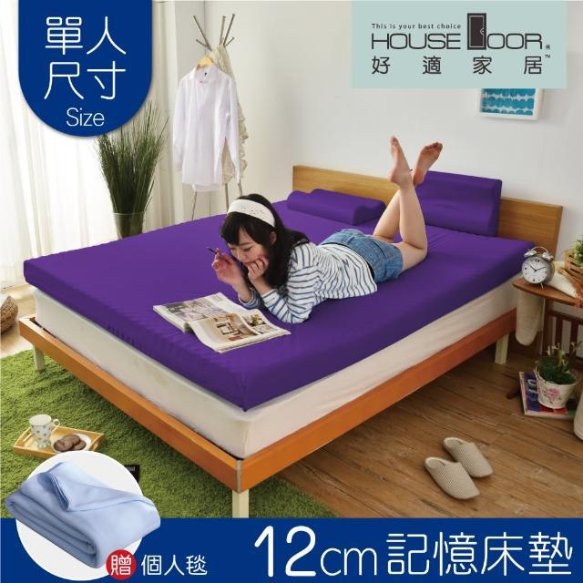 【House Door 好適家居】記憶床墊 日本大和抗菌表布12cm厚波浪竹炭記憶床墊(單人3尺)