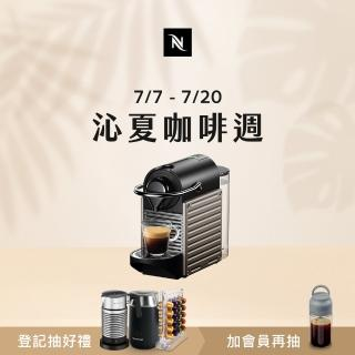 【Nespresso】膠囊咖啡機 Pixie 紅色(贈咖啡膠囊及$350咖啡折扣金-可兌換約20顆咖啡膠囊)