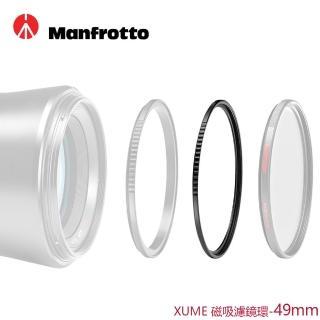 【Manfrotto 曼富圖】49mm 濾鏡環 XUME磁吸環系列(FH)