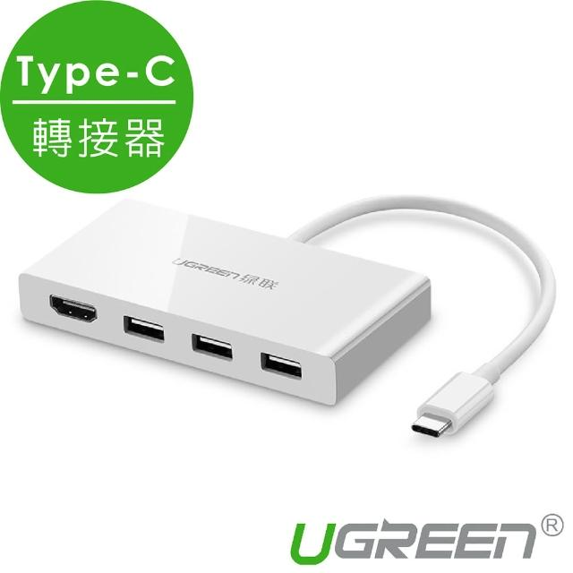 【綠聯】Type-C轉HDMI+3 Port USB3.1轉接器