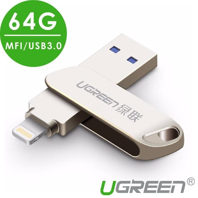 【綠聯】64G MFI Lightning/USB3.0兩用指紋加密隨身碟  APPLE原廠認證