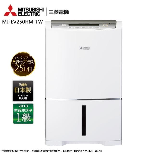 【MITSUBISHI 三菱】24.8L日本製智慧變頻超節能除濕機(MJ-EV250HM-TW)