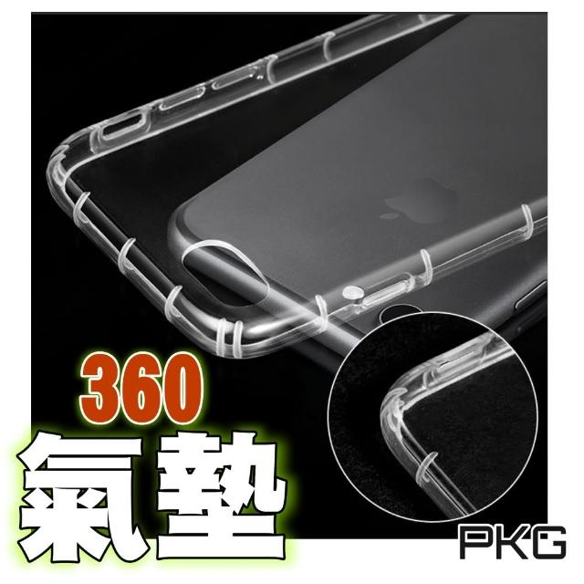 【PKG】紅米5 Plus 保護殼(空壓氣墊)