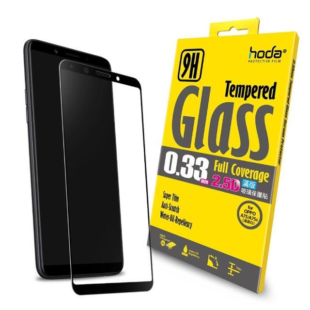 【HODA】OPPO A73/A75/A75s 2.5D满版9H钢化玻璃贴(黑色)