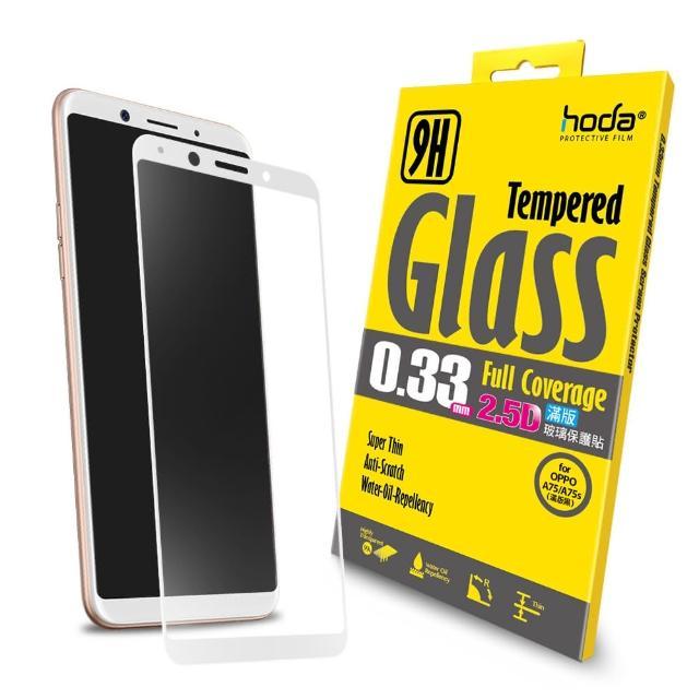 【HODA】OPPO A73/A75/A75s 2.5D满版9H钢化玻璃贴(白色)