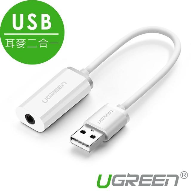 【綠聯】USB音效卡 耳麥二合一專用