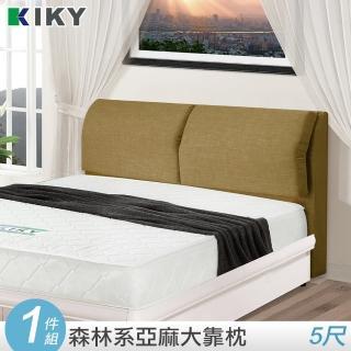 【KIKY】森林王子北歐風床頭片-雙人5尺(亞麻布靠枕)
