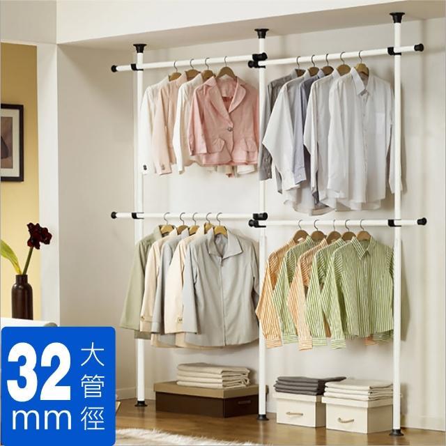 【媽媽咪呀】頂天立地日式高效能大空間衣架 32mm加粗管徑-三立四橫桿(不鏽鋼衣架/晾衣架/曬衣架)
