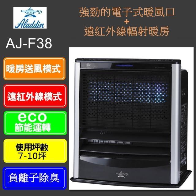 【aladdin】阿拉丁智慧型溫控煤油電暖器AJ-F38