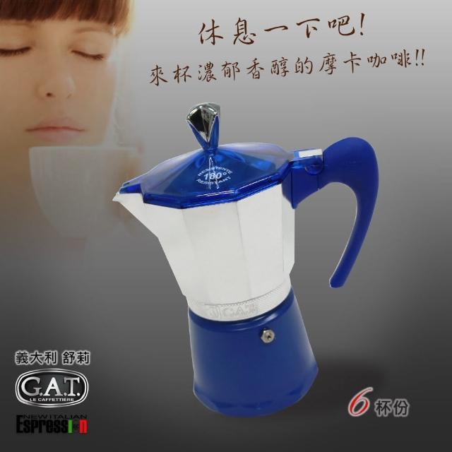 【GAT】義大利舒莉摩卡壺-夢幻系列-6杯份-藍/