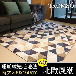 【TROMSO】珊瑚絨短毛地毯-特大A北歐風潮230x160cm(短毛地毯)