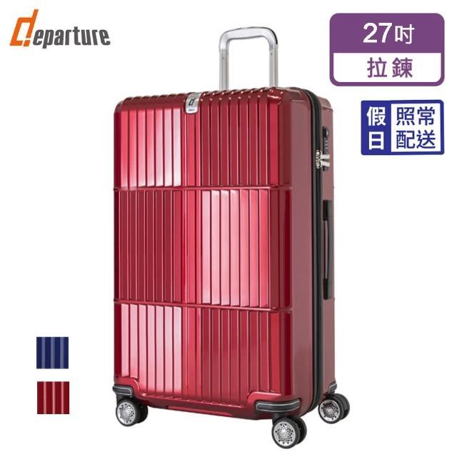 【departure 旅行趣】Manzoni 亮面 27吋  行李箱/旅行箱(5色可選)
