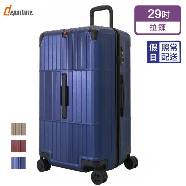 【departure 旅行趣】異形箱 29吋 行李箱/旅行箱(2色可選)