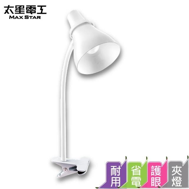 【太星電工】好視力LED學生護眼夾燈(附贈5W LED燈泡)