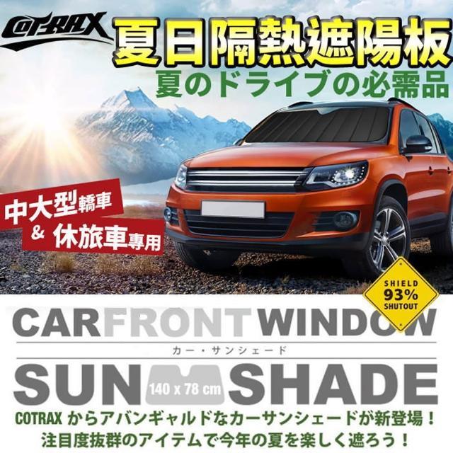 【Cotrax】酷涼黑前檔免用吸盤遮陽板-大型轎車、休旅車140*78cm(隔熱 涼爽 防紫外線 夏日防曬)