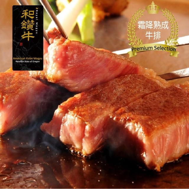 【汉克严选-超值买一送一】美国产日本级和牛霜降熟成牛排5片组(150g±10% /片 买1送1共10片)