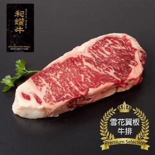 【漢克嚴選】美國產日本和牛級雪花翼板牛排12片組(150g±10%/片)