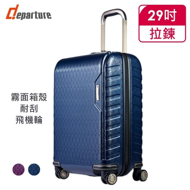 【departure 旅行趣】Plaid 格紋 29吋 行李箱/旅行箱(紫色)
