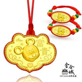 【Disney 迪士尼】米奇黃金鎖片童套組 三件組(最可愛的彌月禮盒)