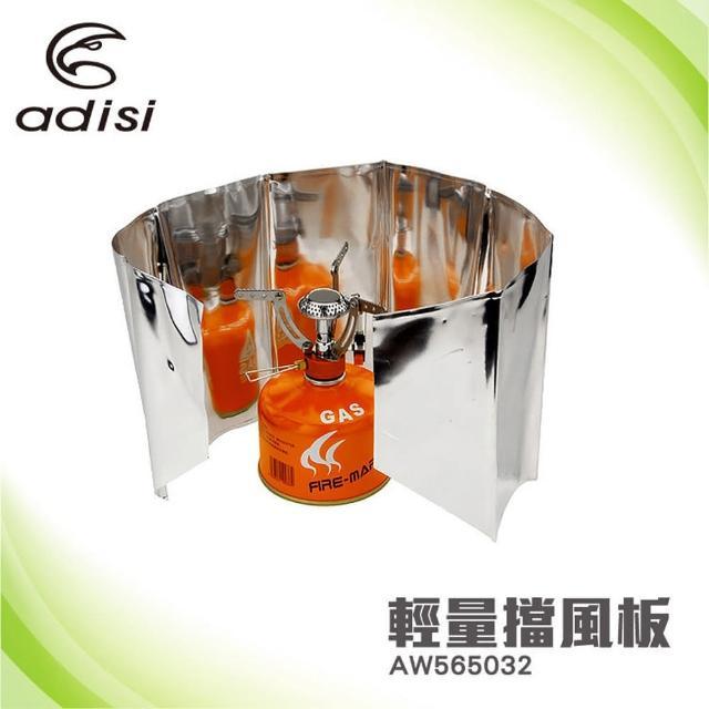 【ADISI】輕量擋風板 AW565032(擋風板、輕巧、各種爐頭適用、戶外露營)