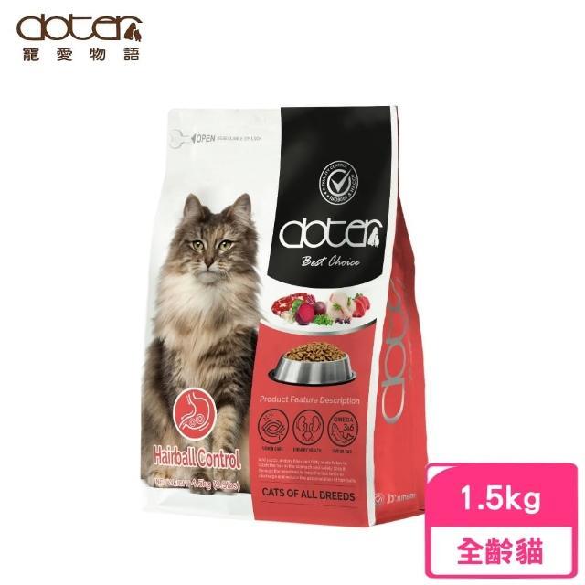 【寵愛物語】《化毛保健》腸胃保健專用貓飼料 1.5kg