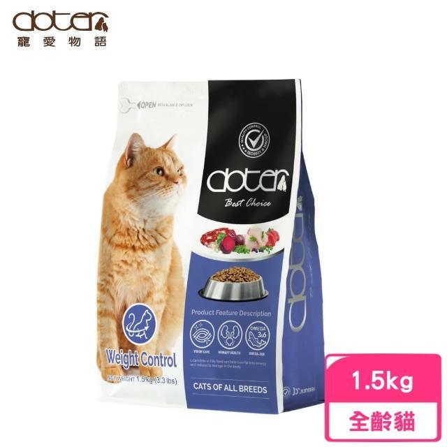 【寵愛物語】《體態管理》腸胃保健專用貓飼料 1.5kg