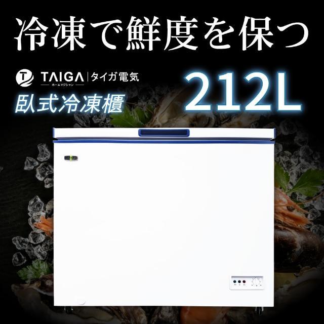 【MOMO獨家專賣★大河TAIGA】212L臥式冷凍櫃(白色)