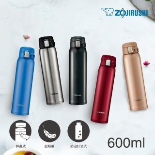 【ZOJIRUSHI 象印】0.6L*超輕量OneTouch不鏽鋼真空保溫杯(SM-SD60)