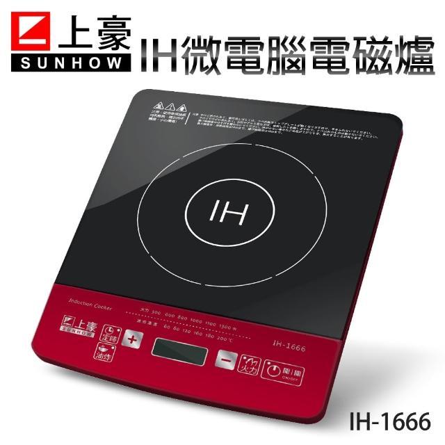 【上豪】IH微電腦電磁爐(IH-1666)