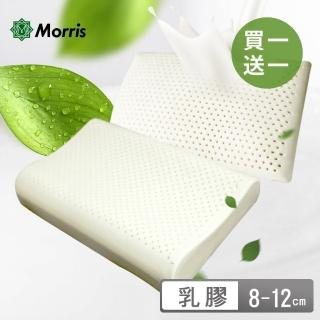 【Morris 夢黎氏】釋壓透氣乳膠枕(買一送一)