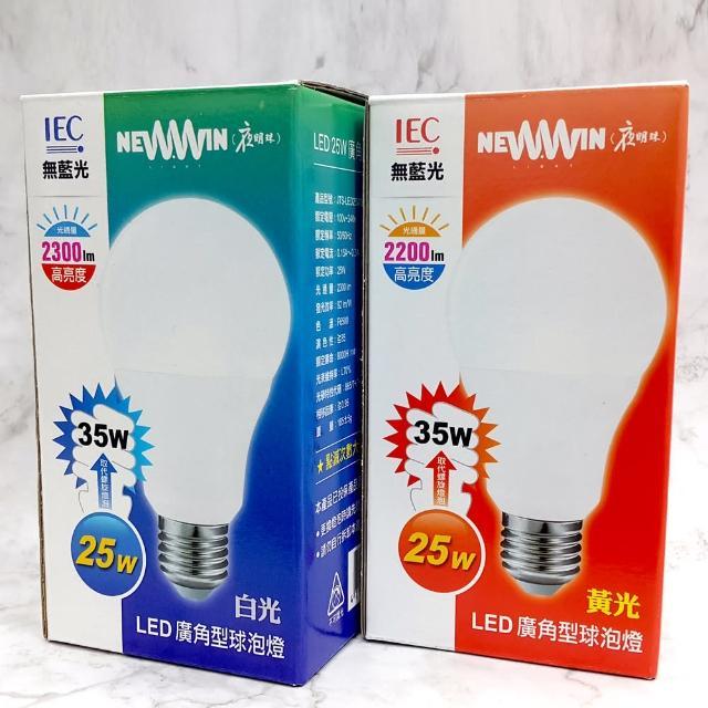 【NEWWIN】臺灣製 25W 全電壓LED廣角型球泡燈(白光/黃光-防水燈泡-2入1組)