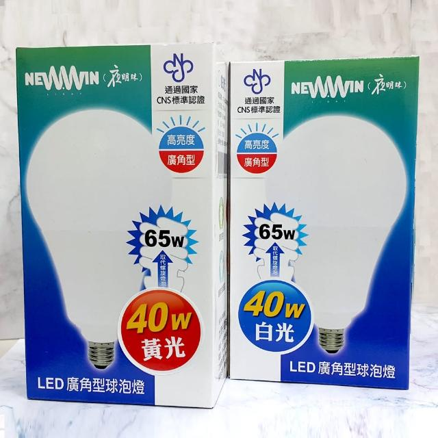 【NEWWIN】台湾制 40W 全电压LED广角型球泡灯(白光/黄光-大型防水灯泡)
