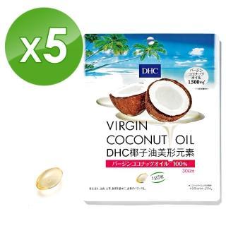 【DHC】椰子油美形元素x5