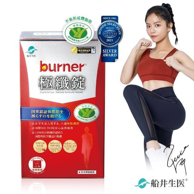 【船井burner倍熱】健字號極纖錠15入 1盒-60顆/盒(快速)