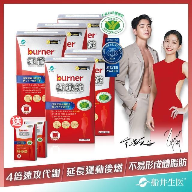 【船井burner倍熱】健字號極纖錠15入 5盒-60顆/盒(快速)