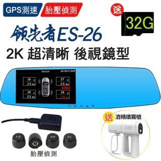【領先者】ES-26 GPS測速 胎壓監測 WDR 2K 雙鏡後視鏡型行車記錄器(加胎壓偵測器+送32G)