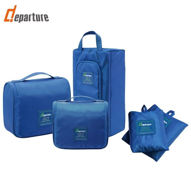 【departure 旅行趣】旅行配件 旅行收納五件套組(2色可選)