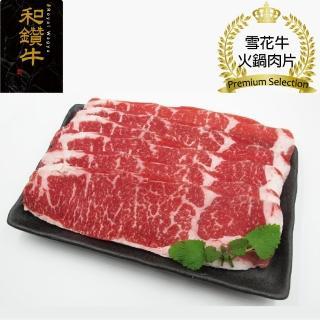【漢克嚴選】美國和鑽牛精選雪花牛火鍋肉片8盒組(250g±10%/盒)