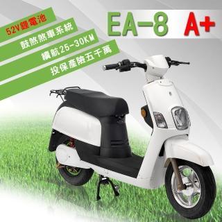 【e路通】EA-8 A+ 小QC 52V鋰電 鼓煞剎車 直筒液壓前後避震(電動車 電動自行車)