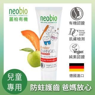 【麗柏有機 neobio】兒童防蛀護齒牙膏 蘋果+木瓜(50ml)