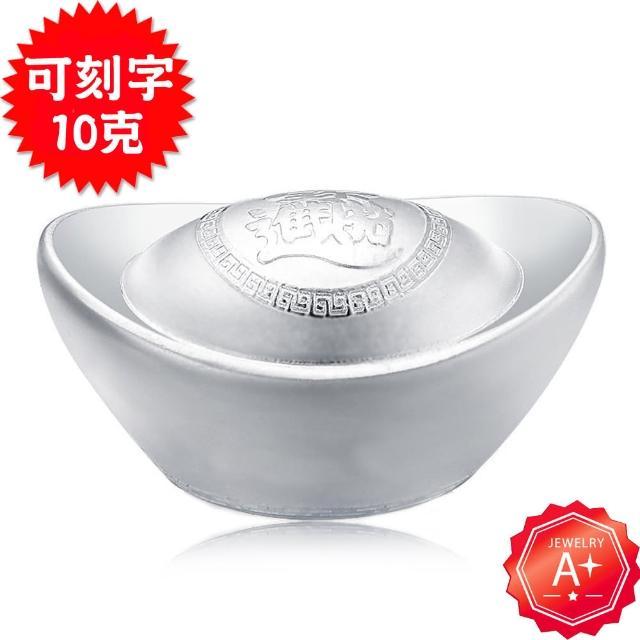 【A+】招財進寶一定贏999千足銀元寶-送電腦雷射刻字(10克)/