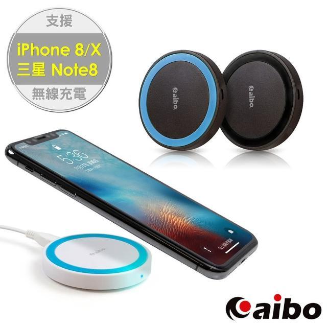【aibo】迷你軟糖 手機無線充電板