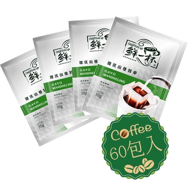 【鮮一杯】鮮一杯珈优山曼特寧濾掛咖啡(10gX60入)