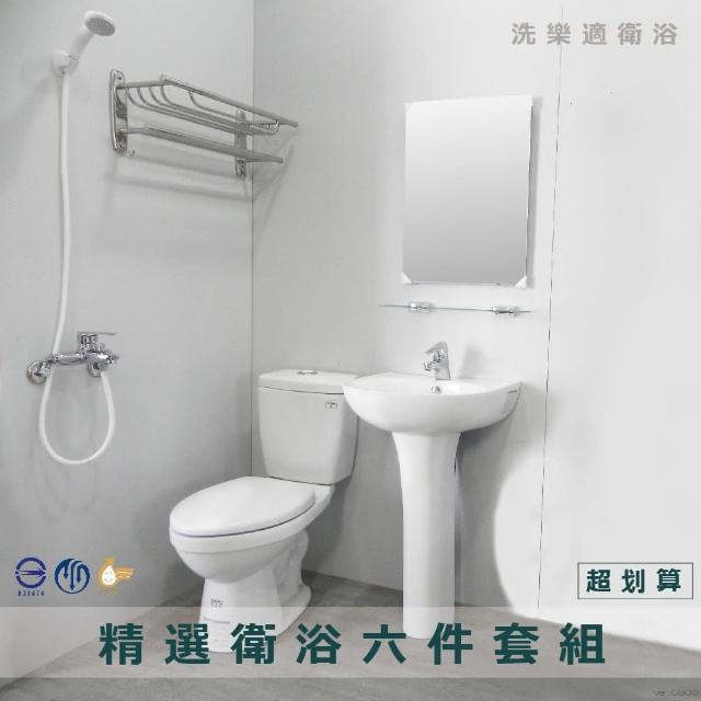【CAESAR 凱撒衛浴】超值精選衛浴套組(套房六件組)