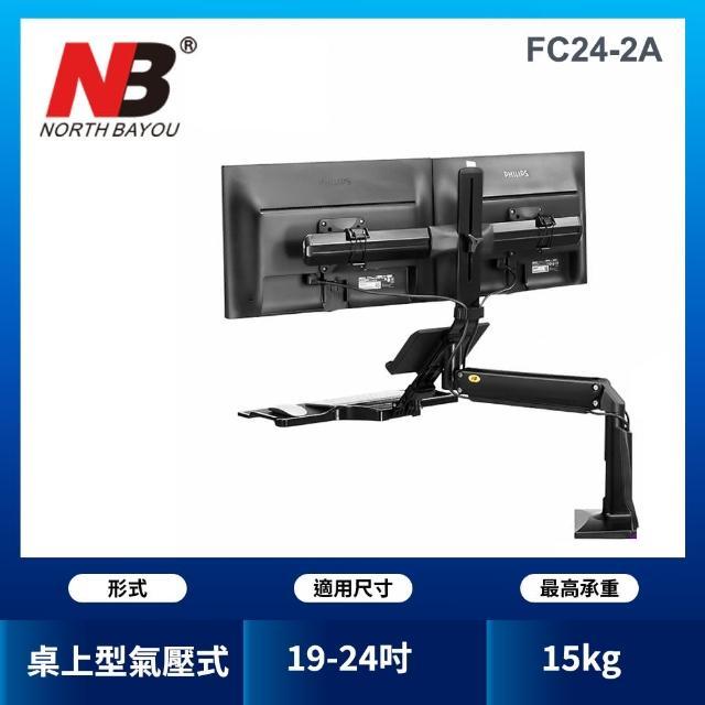 【NB】19-24吋桌上型氣壓式液晶螢幕架(FC24-2A)