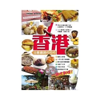 香港︰沿著鐵路吃吃吃