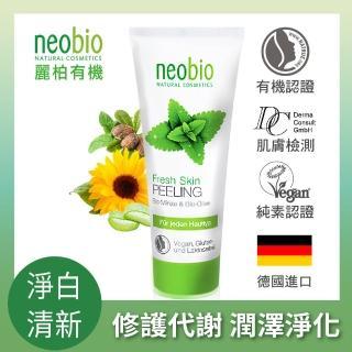【麗柏有機 neobio】去角質淨白洗面乳 有機薄荷+蘆薈(100ml)
