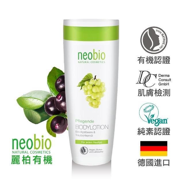 【麗柏有機 neobio】絲柔身體潤膚乳 蘆薈+巴西莓(250ml)