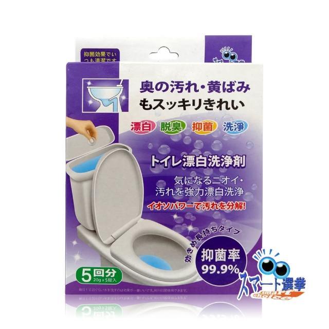 【日本Smart Choice】馬桶漂白清潔錠(5入/盒)
