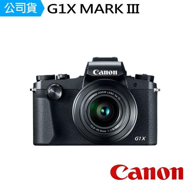 【Canon】PowerShot G1 X Mark III(公司貨)